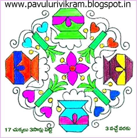 Chukkala+Muggulu Chukkala Muggulu Rangavalli