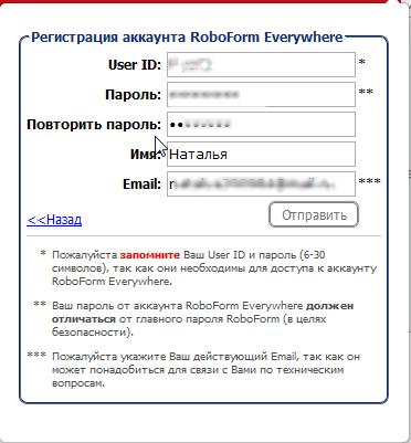 программа для паролей в опере