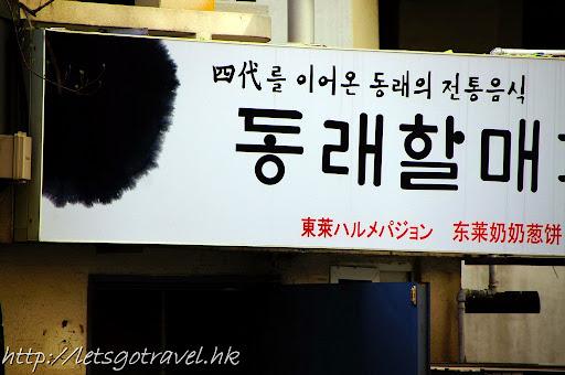 2013Busan0397.JPG