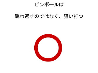 20121118_pinball_slid7.jpg
