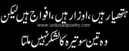 War-Islamic-poetry