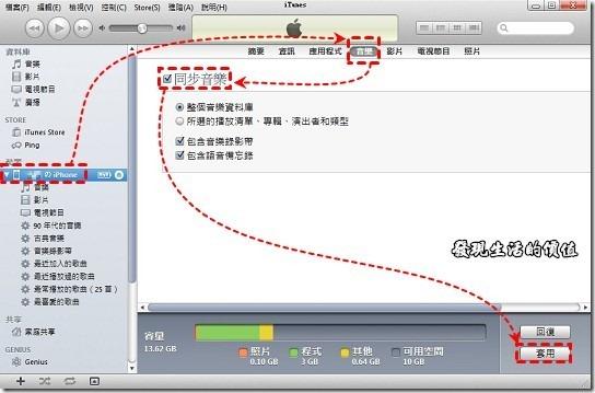 iTunes灰色狀態02