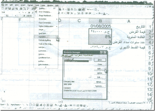 excel_for_accounting-31_03