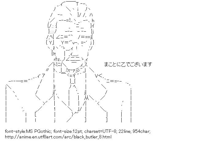 Black Butler,Tanaka