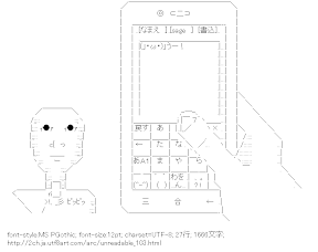 [AA]無表情 スマートフォン