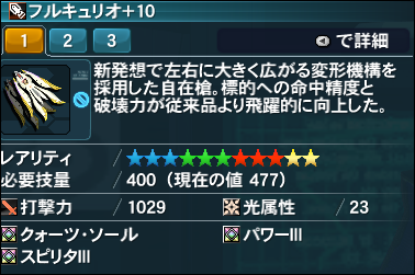 2014-11-02 02_24_49-Phantasy Star Online 2