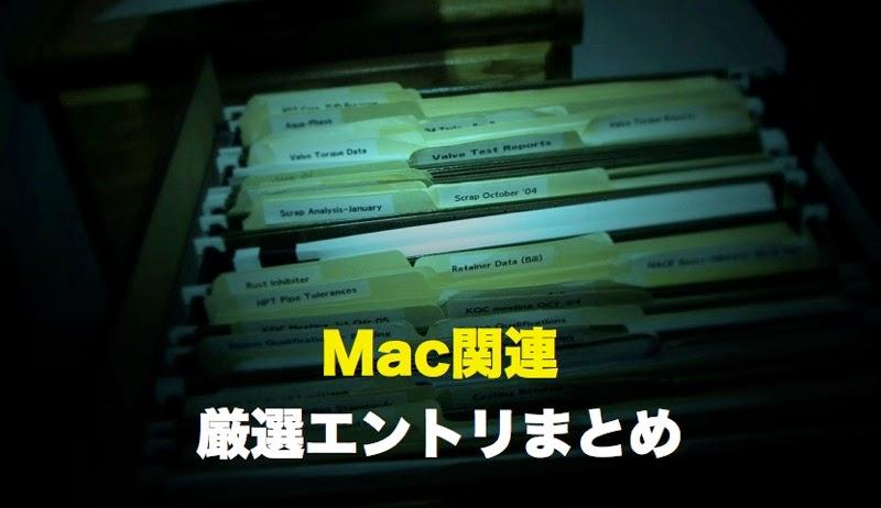 Mac matome