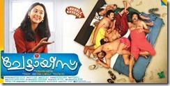 malayalam_film_chettayees_pic