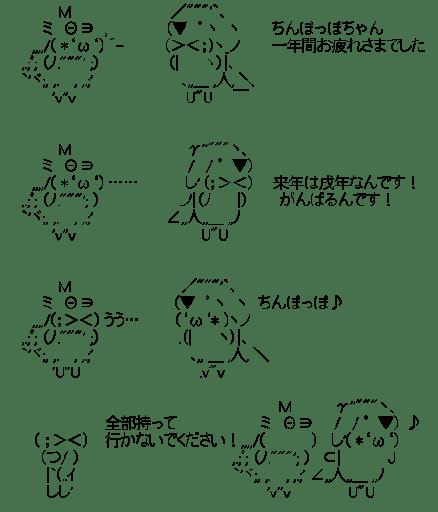 ちんぽっぽ 十二支(酉年→戌年)