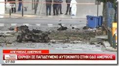 Imagem Skai-Tv bomba em Atenas.Abr.2014