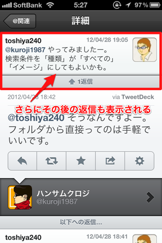 Tweetbot teet detail 2