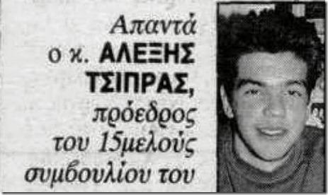 tsipras-PROEDROS