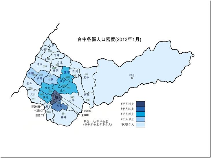 臺中市人口密度_全_黑字