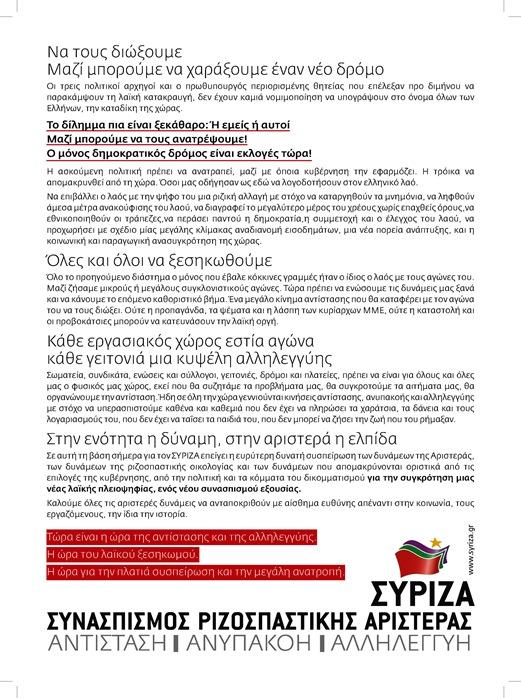 mazi_201202_Page_2