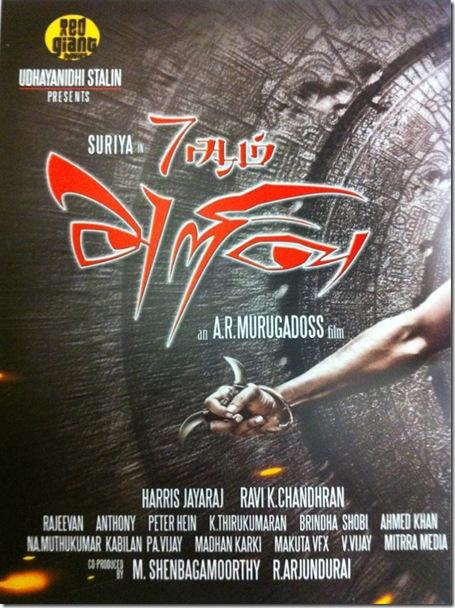 7-am-arivu movie stills2