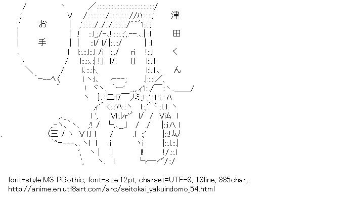 Seitokai Yakuindomo,Shichijo Aria