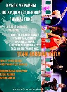 Taça da Ucrânia