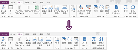 OneNote2013_custom_ribbon