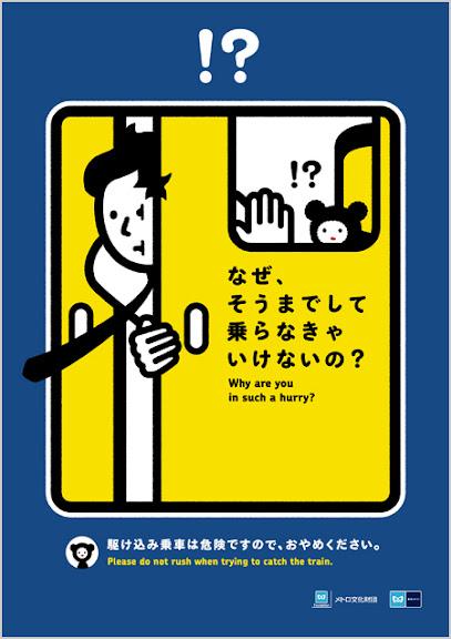 tokyo-metro-manner-poster-201205.jpg
