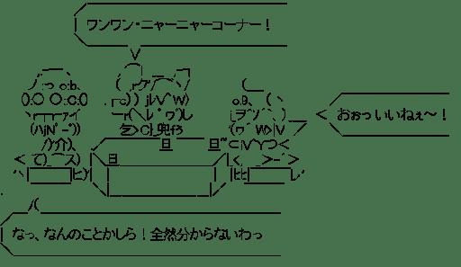 ワンワン・ニャーニャーコーナー! (gdgd妖精s)