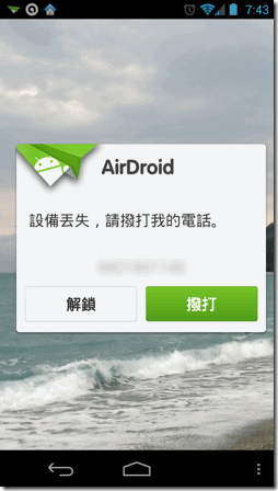 AirDroid-20