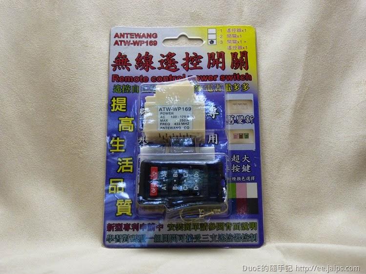 安得王無線遙控開關ATW-WP169