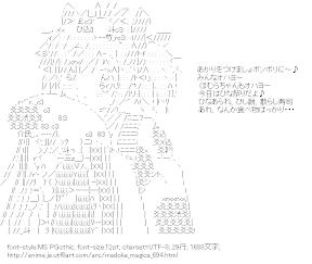 [AA]鹿目まどか ひな祭り (魔法少女まどか☆マギカ)