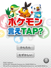 Pokémon Say, Tap
