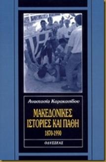 Μακεδονικές ιστορίες και πάθη 1870-1990