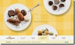 森果香燒菓子 網頁設計 1