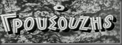 freemovieskanonaki.blogspot.gr  kanonaki, ταινιες, ελληνικος κινηματογραφος, movies. free. 2011, 2012, ο γρουσουζης
