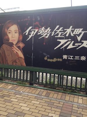 伊勢佐木町