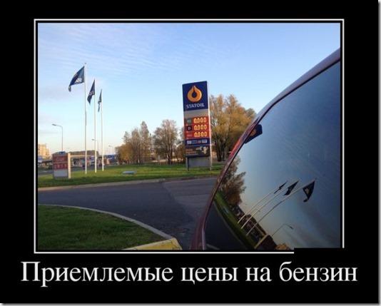 1351070421_demotivatory-dlya-smeha-21