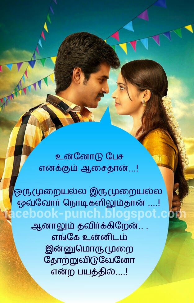Lovely Friendship Sms Sms Tamil Love Poetry Picture