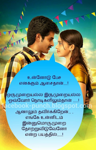 this is the love scenes of tamil lovers good and cute picture message