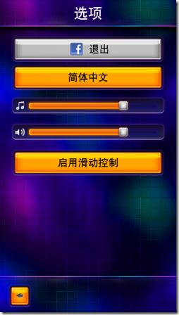 Tetris Blitz-02