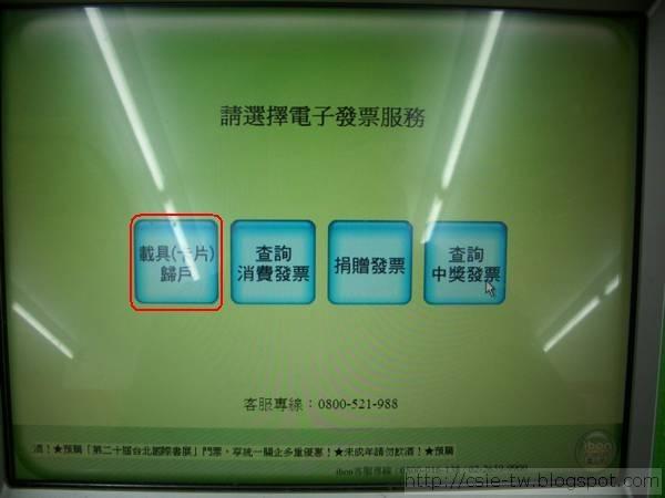ibon電子發票 (2)