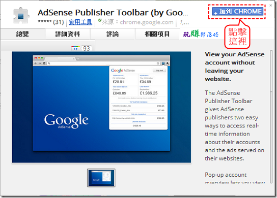 Adsense_chrome01