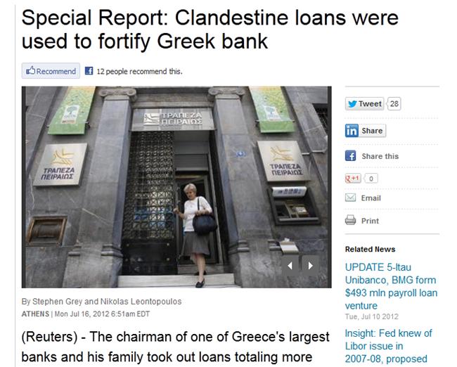Reuters: «Λαθραία» δάνεια για την οχύρωση ελληνικής τράπεζας