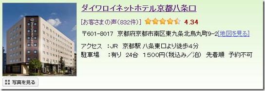 Daiwa Roynet Hotel Kyoto-hachijoguchi_1