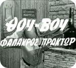 thoy-voy-falakros-praktor-epixeirisis-gis-madiam