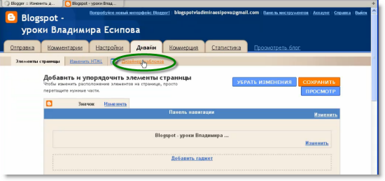 меняем дизайн блога BlogSpot