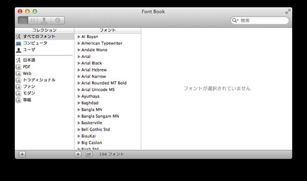 Fontbook 001