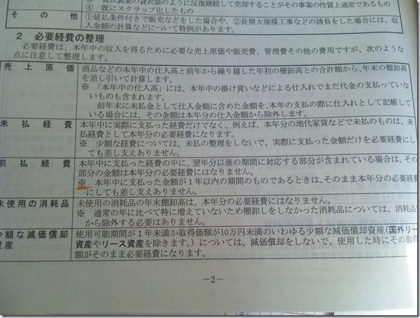 2011aoiro_maebarai2this