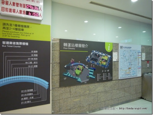 台北轉運站樓層簡介