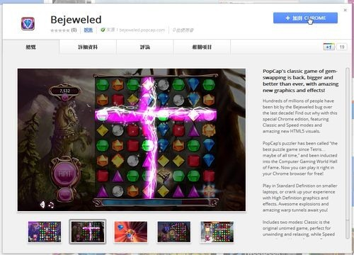 bejeweled-01
