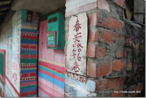 彩虹眷村(彩虹街)-春安路56巷