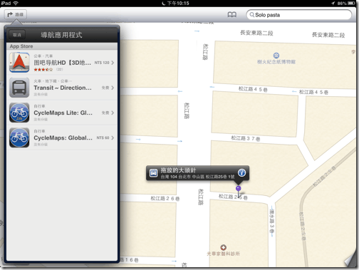google maps ios6-09