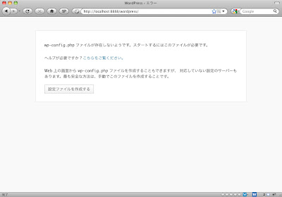 wp-config.phpを作成