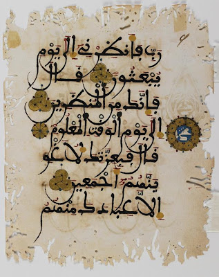 Folio from a Koran | Origin: unknown | Period: 15th-16th century | Details:  Not Available | Type: Black ink, gold, red, blue, yellow, and green paint on parchment | Size: H: 25.8  W: 18.6  cm | Museum Code: S1997.105 | Photograph and description taken from Freer and the Sackler (Smithsonian) Museums.